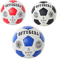 Мяч футбольный Official 2500-20А  HN, КК