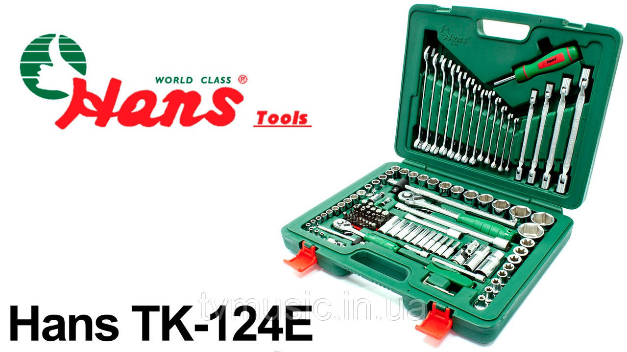 Набор инструмента Hans 124 предмета (TK-124E)
