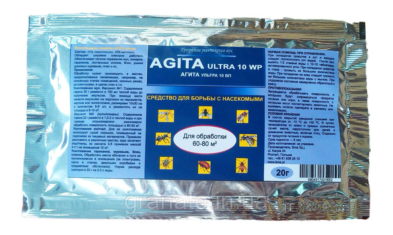 Агита (Agita) средство от мух 20 г. 100% концентрат (5 шт)