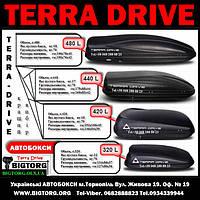 Автобокс Terra Drive на Geely