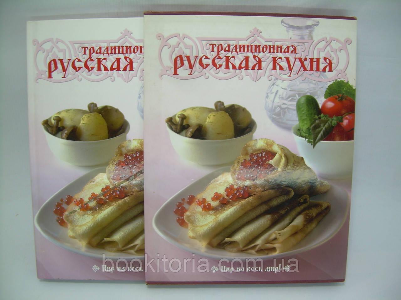 Традиционная русская кухня (б/у).