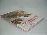 Традиционная русская кухня (б/у)., фото 3