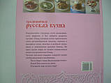 Традиционная русская кухня (б/у)., фото 7