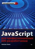 JavaScript для профессиональных веб-разработчиков. Закас Н.