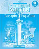 Контурні карти. Історія України. 11 клас