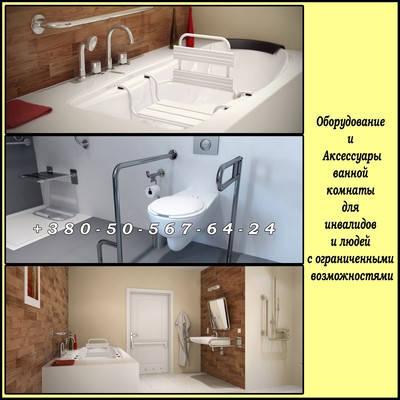 Обладнання та Аксесуари для ванної кімнати інвалідів та людей з обмеженими можливостями.