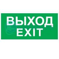 """Наклейка """" ВЫХОД EXIT """""""