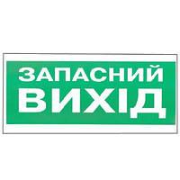 """Информационные знаки """" ЗАПАСНИЙ ВИХІД """""""