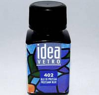 Витражная краска Идея Ветро Idea Vetro Прусский синий 402 (60 мл),Maimeri,Италия., фото 1