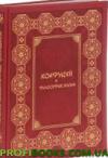 Конфуций. Философия жизни (кожа)