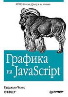Графика на JavaScript.  Чекко Р.