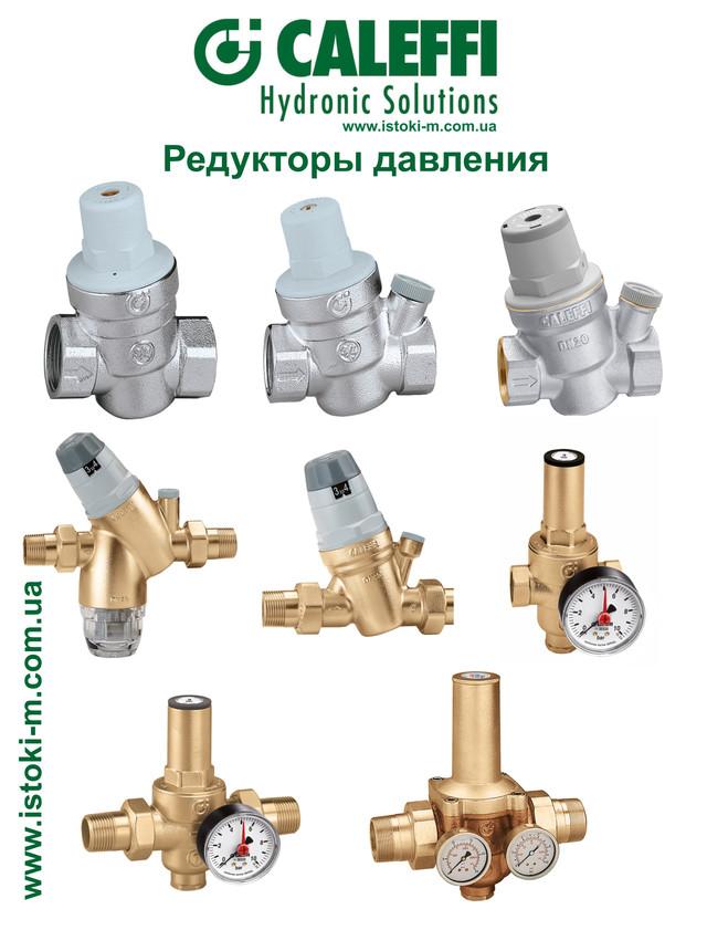 caleffi редукторы давления воды