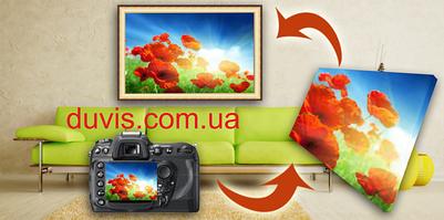 Печать картин и фотографий на холсте уже в Днепропетровке!