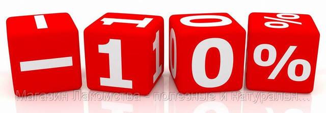 Всего три дня скида 10%!!!