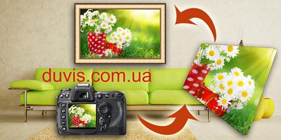 Печать картин и фотографий на холсте. Или как удачное фото превратить в картину на стене.
