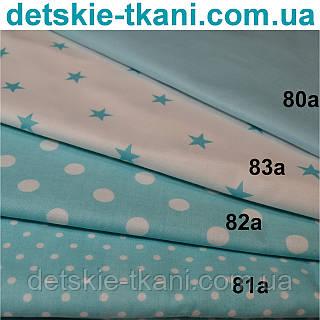 Хлопковая ткань бирюзового цвета (Польша).