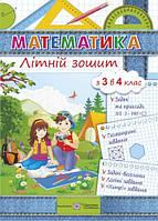 Літній зошит з 3 в 4 клас. Математика. Цибульська С.