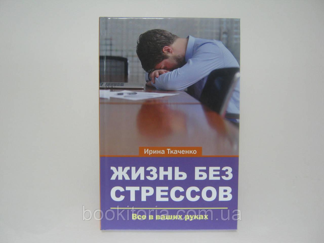 Ткаченко И. Жизнь без стрессов.
