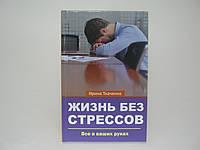 Ткаченко И. Жизнь без стрессов., фото 1