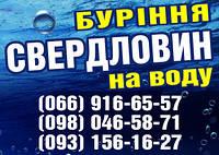 Буримо свердловини на воду у Луцьку та по Волинській обл.