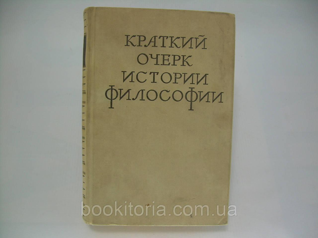 Краткий очерк истории философии (б/у).