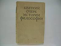 Краткий очерк истории философии (б/у)., фото 1