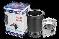 Гильза-Поршень комплект СМД-60, СМД-73 (Т-150) 60-01с15