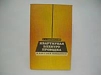 Каминский Е.А. Квартирная электропроводка и как с ней обращаться (б/у)., фото 1