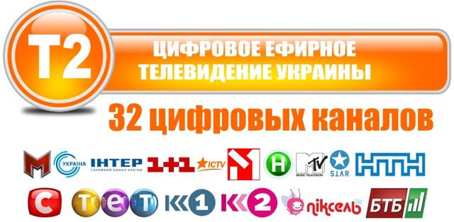 Цифровое эфирное Т2 телевидение