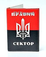 "Обложка на паспорт ""Правый Сектор"""