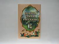 Сказки, стихи, рассказы (для детей дошкольного и младшего школьного возраста).