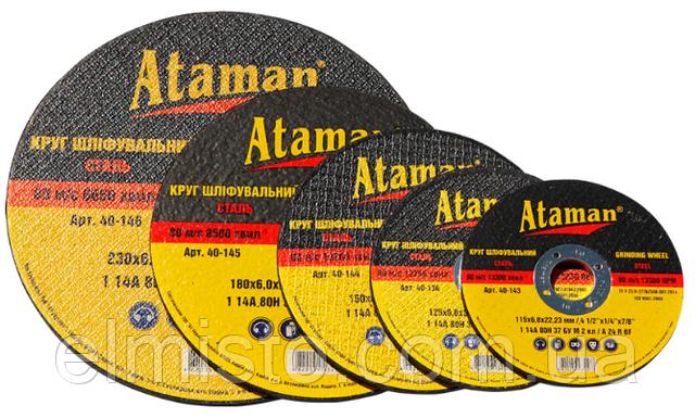 купить шлифовальный круг по металлам и стали ТМ ATAMAN