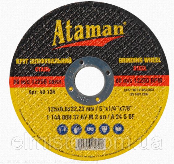Зачистные (шлифовальные) круги для стали ATAMAN 1 14А 125х6,0х22,23 F24-46 80м/с КРАТНО 5 ШТ.