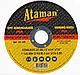 Зачистные (шлифовальные) круги для стали ATAMAN 1 14А 125х6,0х22,23 F24-46 80м/с КРАТНО 5 ШТ., фото 4