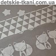 Ткань серого цвета с лисичками (Польша).