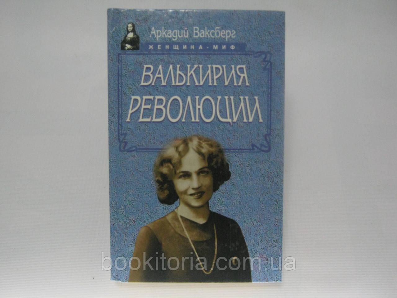 Ваксберг А. Валькирия революции (б/у).