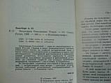Ваксберг А. Валькирия революции (б/у)., фото 5