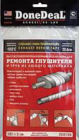 Бандаж для ремонта глушителя (102*5см) DoneDeal DD6789
