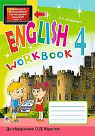 Англійська мова 4 клас Робочий зошит (до Карпюк) Андрієнко