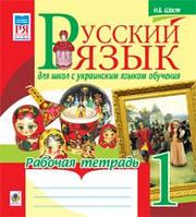 Русский язык 1 клас Рабочая тетрадь (для школ с украинским языком обучения) Н. Б. Шост