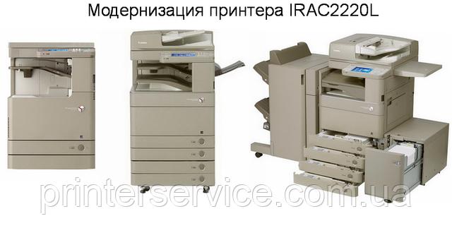 возможности модернизации Canon iRAC2220L
