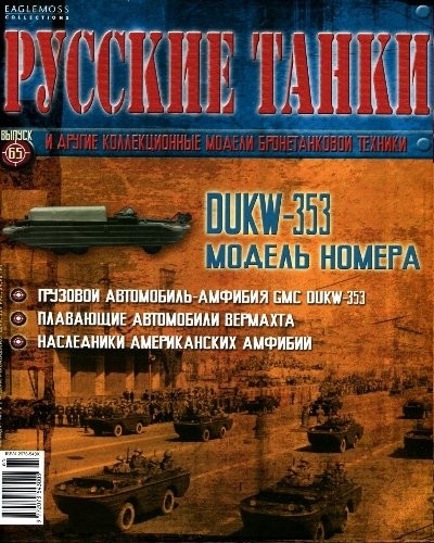 Русские танки №65 DUKW-353