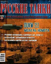 Російські танки №65 DUKW-353