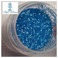 Блестки, пайетки для дизайна ногтей Mileo Professional Nail Art присыпка Милео №103