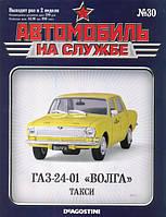 """Модель Автомобиль на Службе №30 ГАЗ-24-01 """"ВОЛГА"""" Такси"""