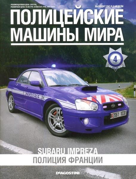 Полицейские Машины Мира №4 Subaru Impreza