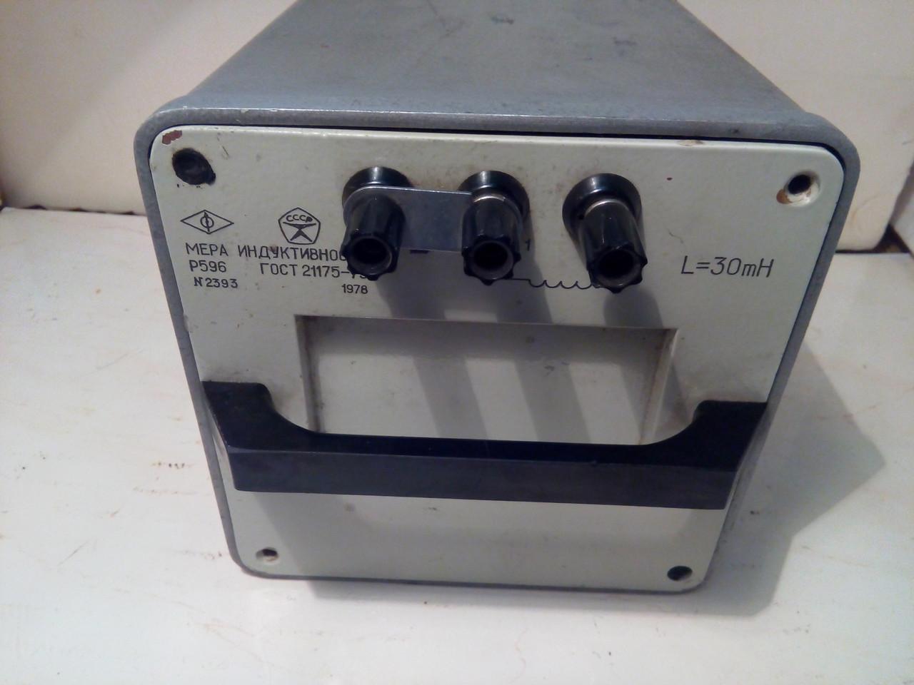 Меры индуктивности  Р 596  возможна калибровка в УкрЦСМ