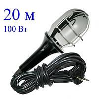 Лампа-переноска карболитовая 20м 250В, 100Вт