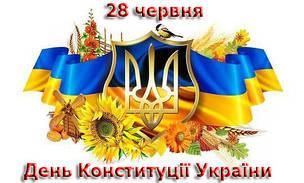 В связи с празднованием Дня Конституции вторник 28 июня - выходной день.