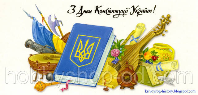 """Выходные """"День Конституции"""""""